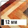12 мм (35)