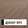 ДЕКИНГ WPC (3)